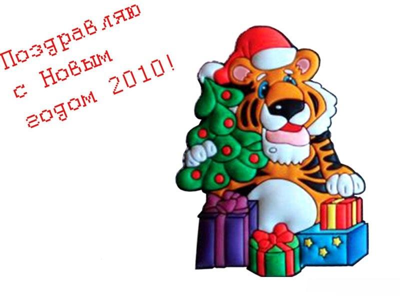 Поздравления-с годом тигра