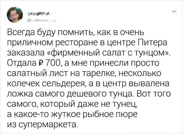 твит про салат