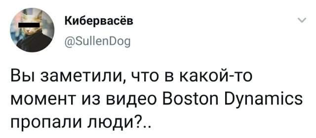 твит про Boston Dynamics